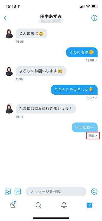 【Twitter】届いたDM(ダイレクトメッセージ)に既読を付けずに読む方法