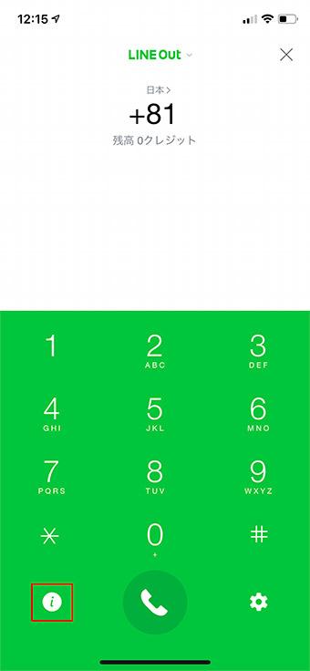 【LINE】「LINE Out Free」は携帯や固定電話へ通話が無料になるって知ってる