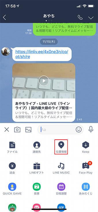 【LINE】今いる場所を友だちに教える「位置情報」機能の送り方