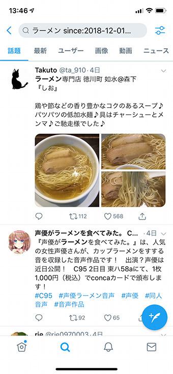 【Twitter】コマンドのキーワード検索で目的のツイートを見つける方法