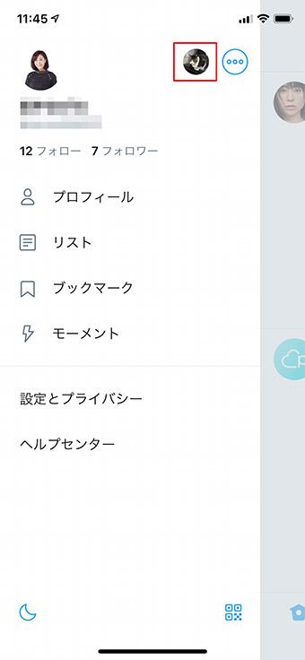 【Twitter】アカウントを複数使い分ける方法 本垢、裏垢、サブ垢など