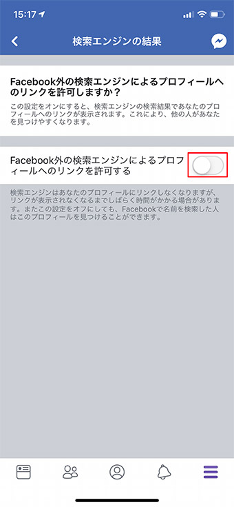 【Facebook】FBのプロフィール情報をGoogleで検索させない方法!