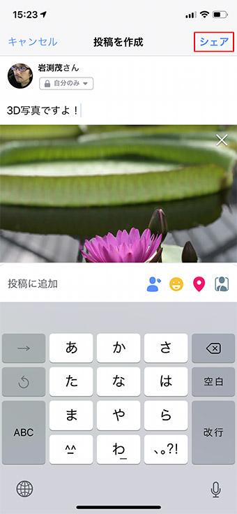 【Facebook】3D写真が投稿できるって知ってた?