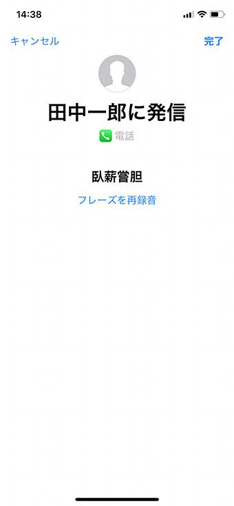 【iPhone】Siriで電話かけるとき似た名前と間違わないようにさせる方法