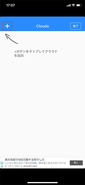 YouTubeの広告を無料で消す方法(iPhone/スマホ/PC)【裏技】