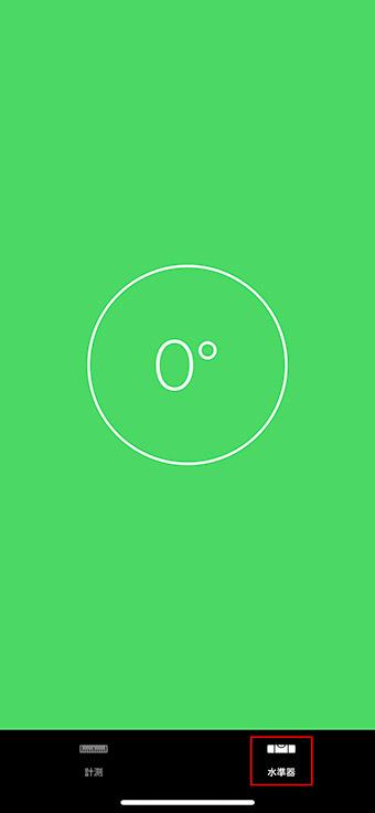 【iPhone】「計測」アプリはカメラをかざすだけで長さを計ってくれる