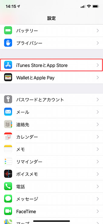 【iPhone】突然出てくるアプリの評価とレビュー画面を非表示にする方法