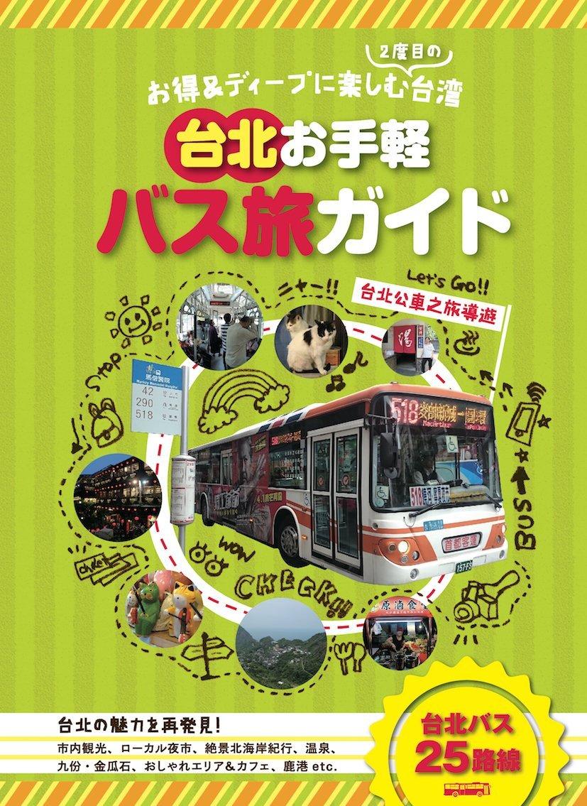台北お手軽バス旅ガイド