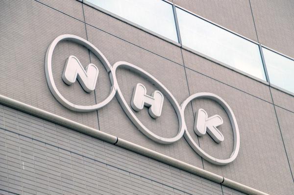 NHKが2020年までに4.5%の値下げを実施! そのカラクリをひも解く