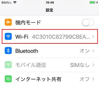 【裏技】iPhoneのWi-Fi速度を劇的にアップさせる方法!