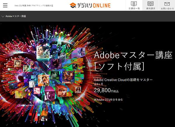 Adobeの高額ソフトを半額以下で買う【裏ワザ】