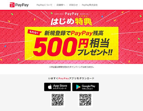 100億円還元「PayPay」支払いならビックカメラなどで20%も返金される!