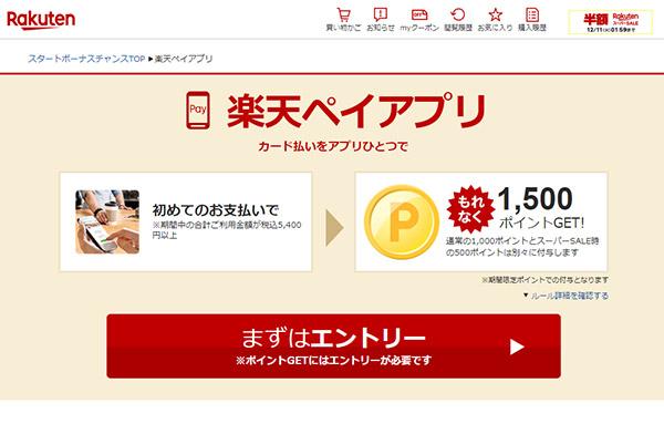 QRコード決済の「楽天Pay」の初回利用で1,500ポイントもらえる!