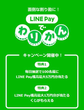 「LINE Pay」で忘年会などを割り勘(わりかん)にしたらお得で便利!