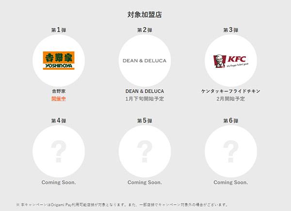 スマホ決済の「Origami Pay」が吉野家で牛丼並一杯半額キャンペーン開始