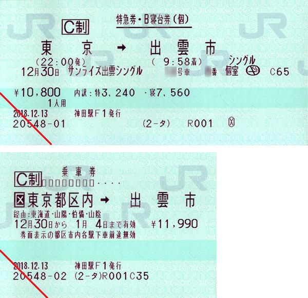 「サンライズ出雲」のチケットを年末年始などの繁忙期に予約する【裏技】
