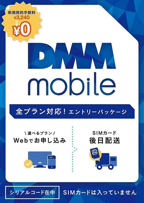 【Amazon.co.jp限定】DMM mobileエントリーパッケージ