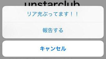 【unstarclub】非リア充専用の「アンスタクラブ」アプリとは!