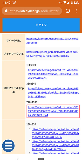 【Twitter】タイムラインに流れてくる動画を保存する方法!