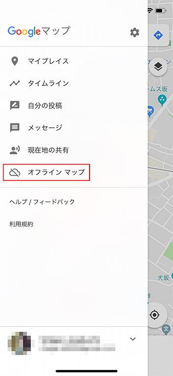 「Googleマップ」はあらかじめ地図をDLしておくとオフライン時便利!
