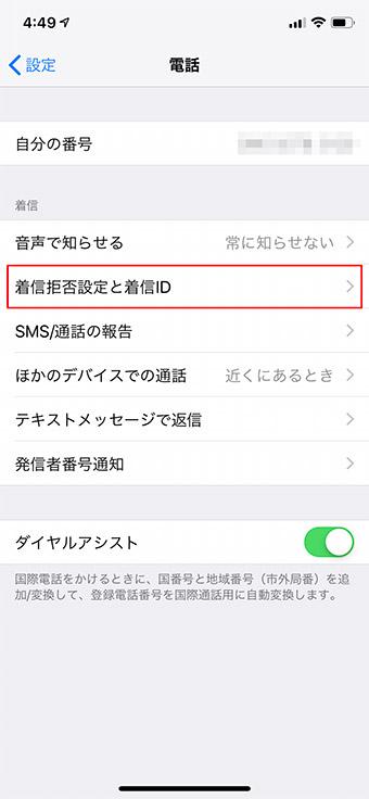 【iPhone】迷惑電話やセールス電話をシャットアウトする方法!