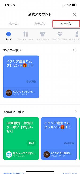 【LINE】「ウォレット」で配布されているクーポンをお得に使う方法!