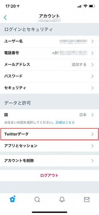 【Twitter】タイムライン上で興味のない広告や投稿を少なくする方法