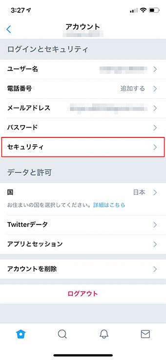 【Twitter】アカウントの乗っ取りが急増している防止する方法とは?
