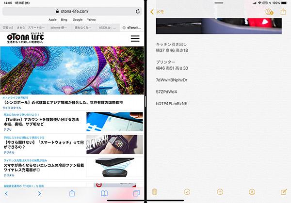 【iPad】「Split View」(スプリットビュー)を使えば作業効率アップ!