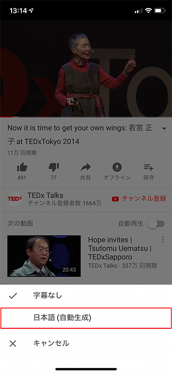 【YouTube】動画に自動で「字幕」を表示させる方法
