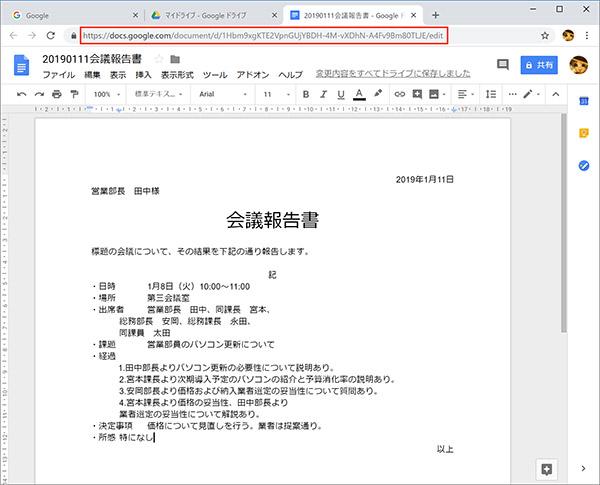 【Google】ドキュメントなどの文書をPDFにして送る方法!