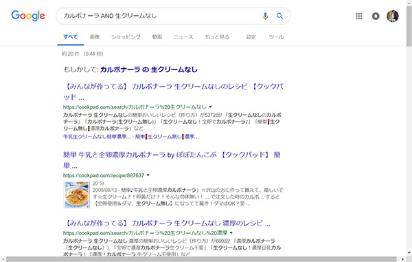 【Google】Google検索のオプションを使って確実に検索する方法