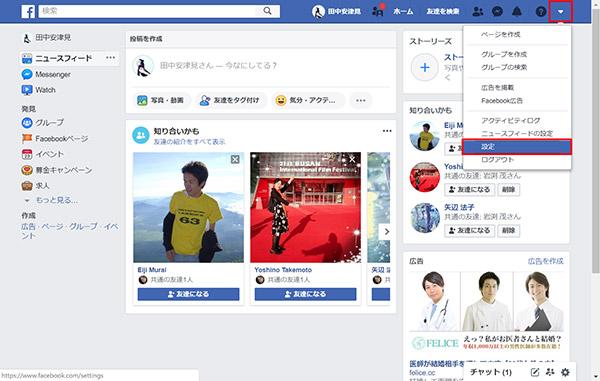 【Facebook】相手の気になることが検索しても出てこない!