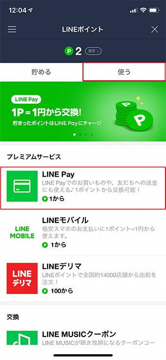 【LINE】「LINEマンガ」時間を待たずにタダ(無料)で読む方法とか?