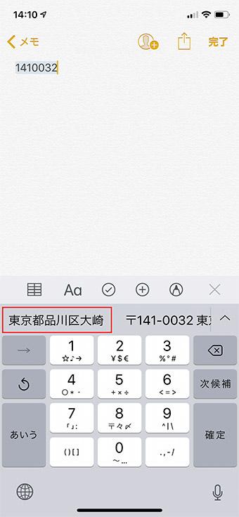 【今さら聞けない】iPhoneで簡単に日付を入力する方法がある
