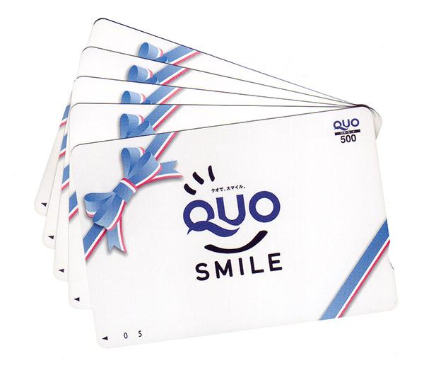 【株主優待】食事券や商品券よりも汎用性が高いQUOカードを狙え!