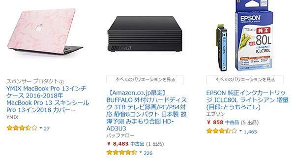 【Amazon】「Amazonアウトレット」のワケあり商品は大丈夫なの?