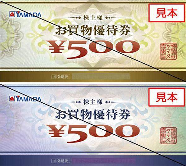 【株主優待】配当利回り8%超えの家電量販店のヤマダ電機がオススメ!