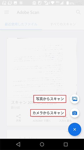 【Adobe Scan】スマホを書類に向けるだけでPDFに変換できるアプリ!