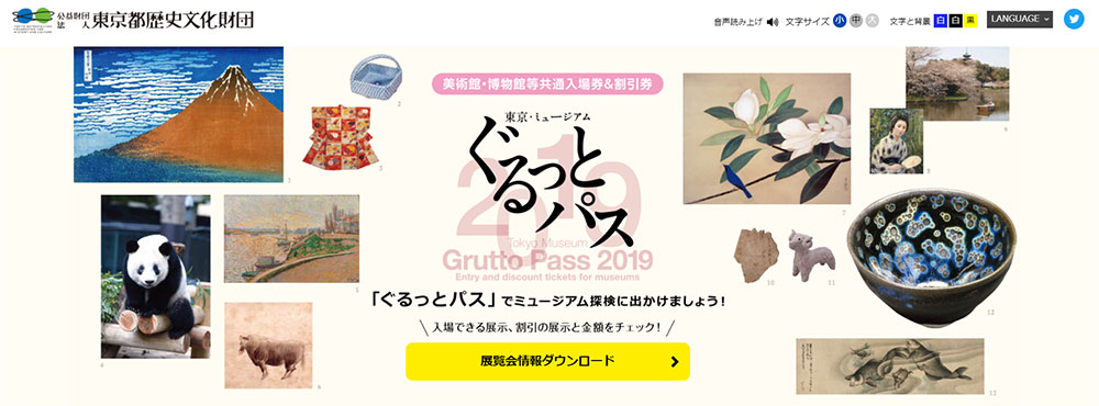 東京の美術館や博物館をたった2,200円で92もの施設をお得に周る方法!