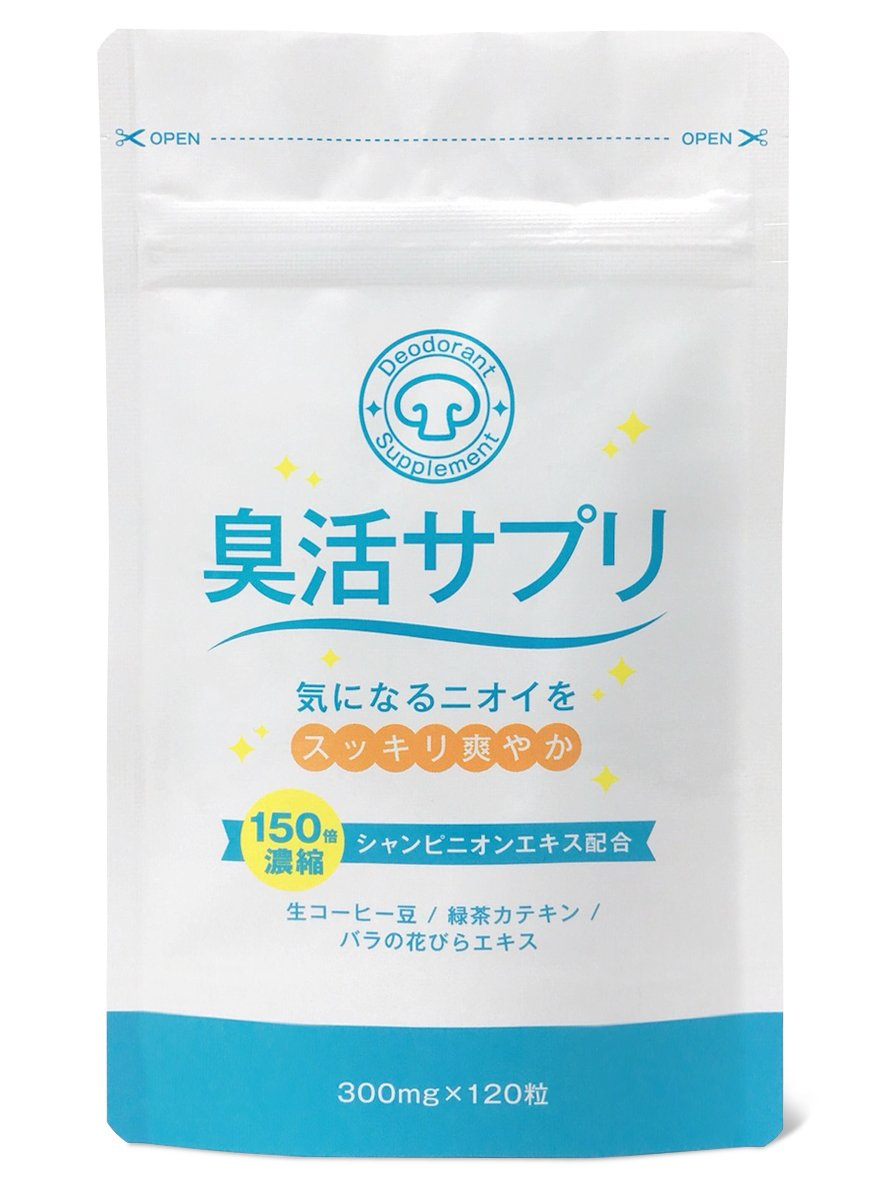 【Amazonベストセラー1位獲得】臭活サプリ 120粒 30日分