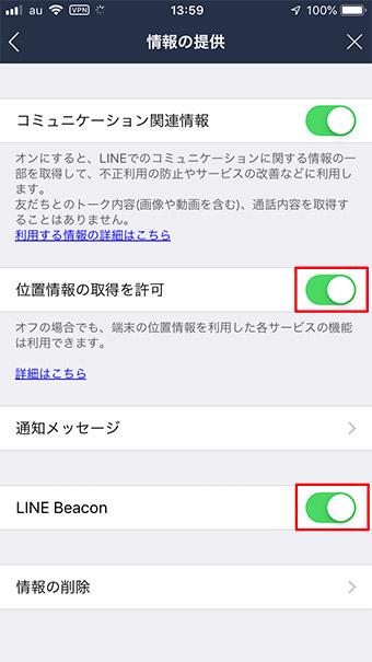 【LINE】「LINE Beacon」って何? 絶対同意しないとダメなの?