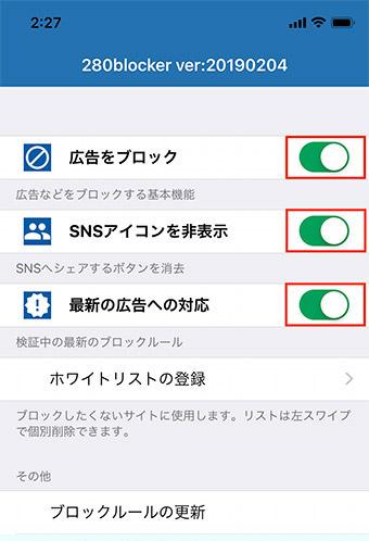 【iPhone】スマホでよく見るサイトが広告だらけで「うざい」ブロックしたい!