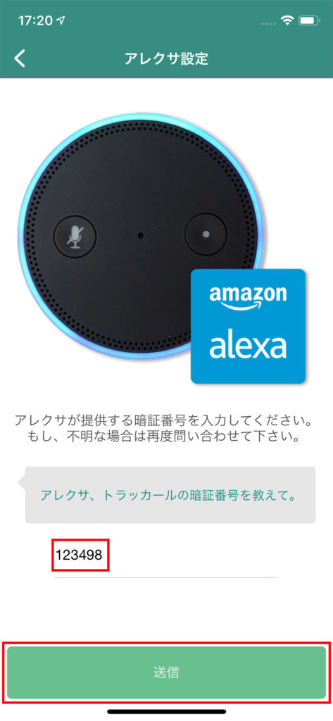 Amazon Echoでできること!「自宅で紛失したスマホを探してくれ!」