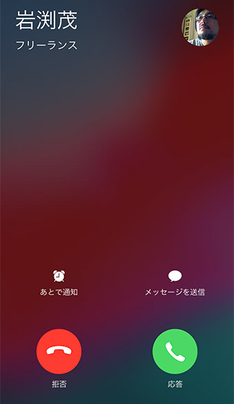 【iPhone】電話がかかってきたとき「自動で電話に出る」やり方