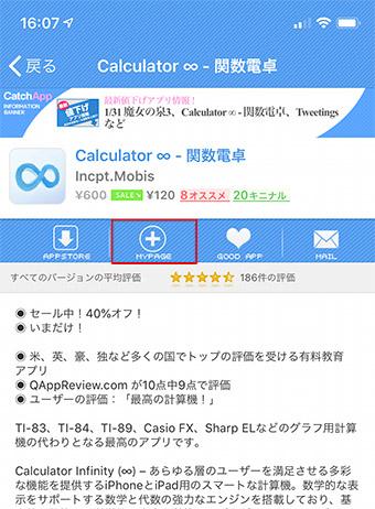 【App Store】有料アプリのセールをいつでも確認できるアプリ!