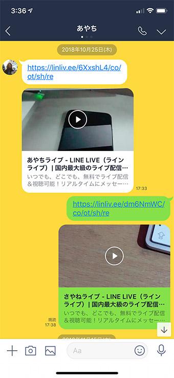 【LINE】相手を間違えてメッセージを送る「誤爆」を未然に防ぐ方法!