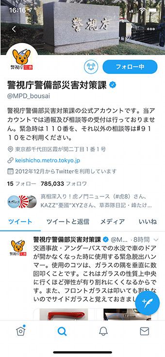 【Twitter】災害のときのためにフォローしておきたいアカウント5選