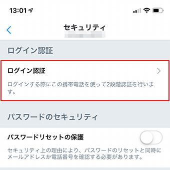 【Twitter】不正ログイン防止「Google Authenticator」で2段階認証を確実に