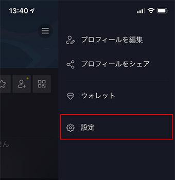 TikTok【ティックトック】アカウントを非公開「鍵付きアカウント」にする方法
